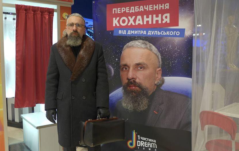 Екстрасенс Київ ДрімТаун